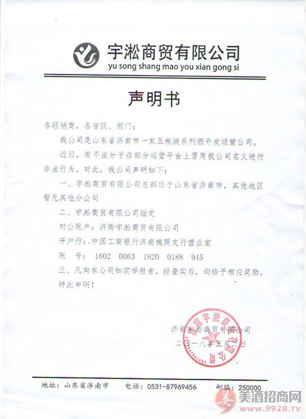 济南宇淞商贸有限公司证件