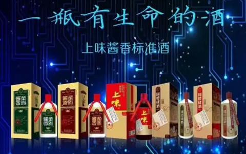 """为什么中国需要""""一瓶有生命的酒""""?上味酱香标准酒告诉你答案"""