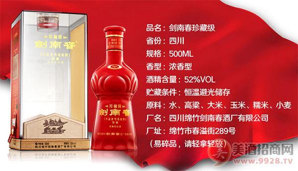 剑南春酒珍藏级52度