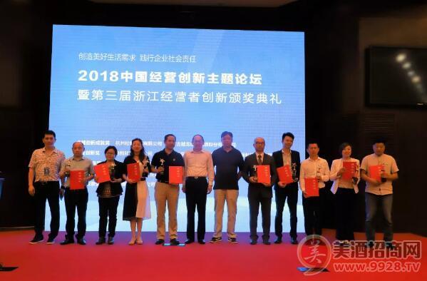 2018中国经营创新主题论坛暨第三届浙江经营者创新颁奖典礼