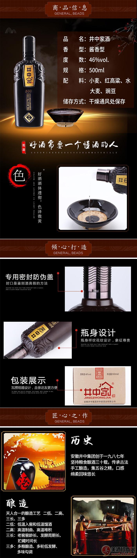 井中家酒(品鉴500)46度500mlx6
