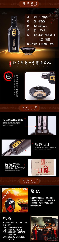 井中家酒(品鉴260)50度260ml