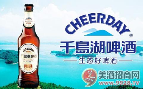 2018啤酒代理好项目:千岛湖啤酒