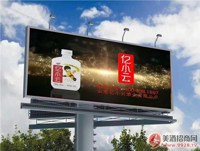 山东亿小云酒业有限公司