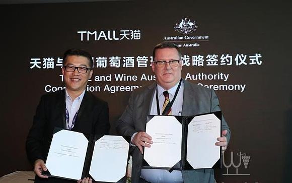 澳大利亞葡萄酒管理局與阿里巴巴簽訂合作備忘錄