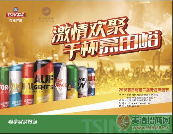 2018慕田峪第二届青岛啤酒节开幕在即,一起为世界举杯