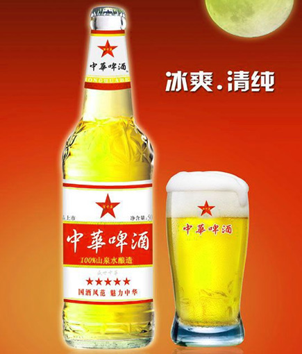 中华啤酒诚招代理商