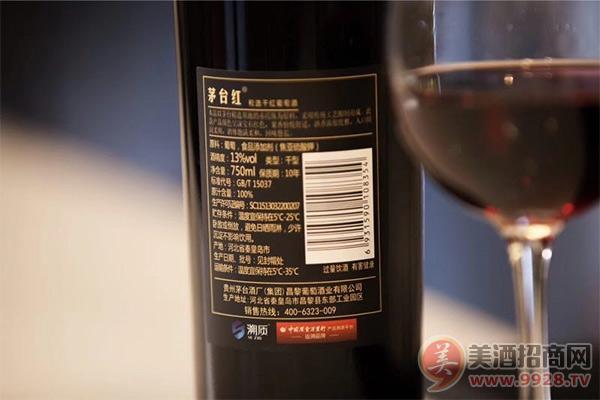 茅台红系列葡萄酒