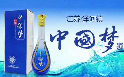 [广告]洋河镇中国梦酒 加盟代理好商机