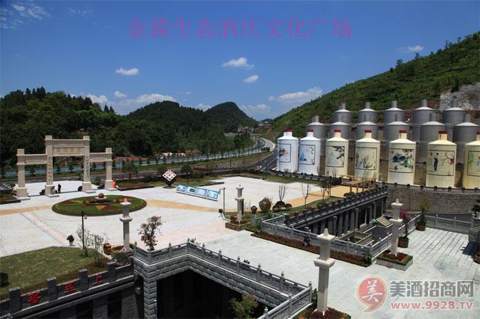 金酱酒庄文化广场