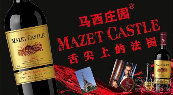 马西庄园干红葡萄酒