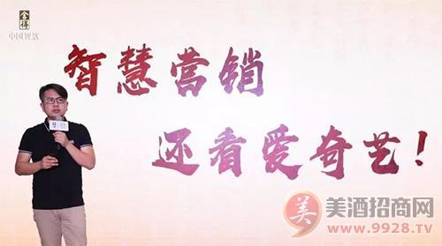 爱奇艺全国营销策划中心总经理邓亮