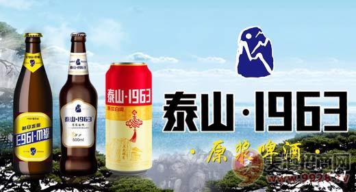 泰山1963原浆啤酒,新鲜 健康 好喝