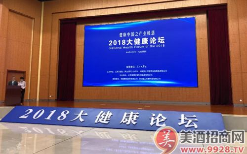 """抚参堂荣获""""2018中国健康产业最具创新品牌"""" 大健康成就人参产业新燃点"""