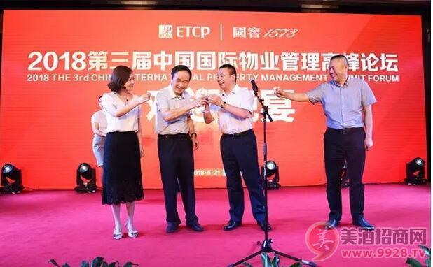国窖1573 2018中国国际物业管理高峰论坛指定用酒