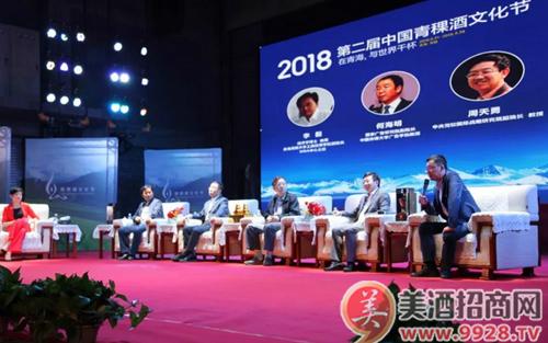 中国青稞酒文化节经济论坛会,地方特色与地方经济共同发展方得始终