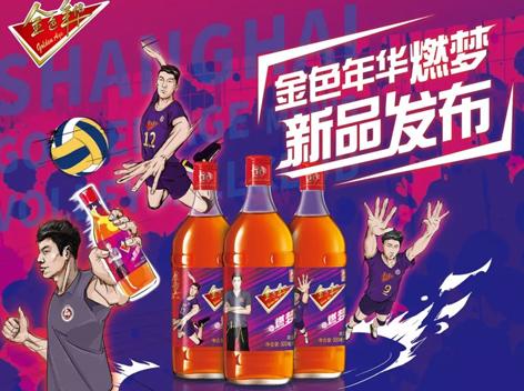 """金枫酒业黄酒新品""""燃梦""""力拓年轻市场"""