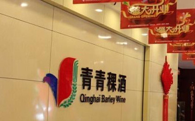 青青稞酒:减少西藏威士忌注册资本 增加中酒时代资助额度