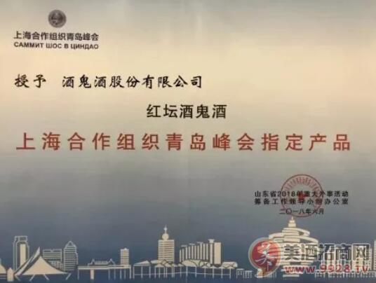 2018年上海合作组织青岛峰会指定用酒——红坛酒鬼酒