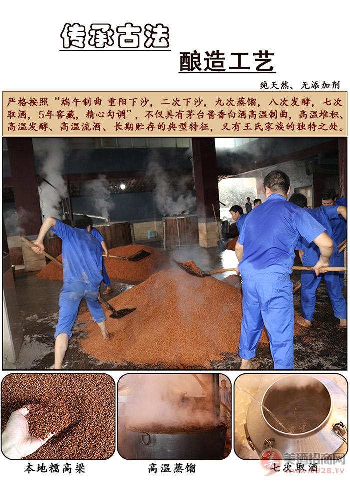 贵州汉台酒业有限公司酿酒工艺