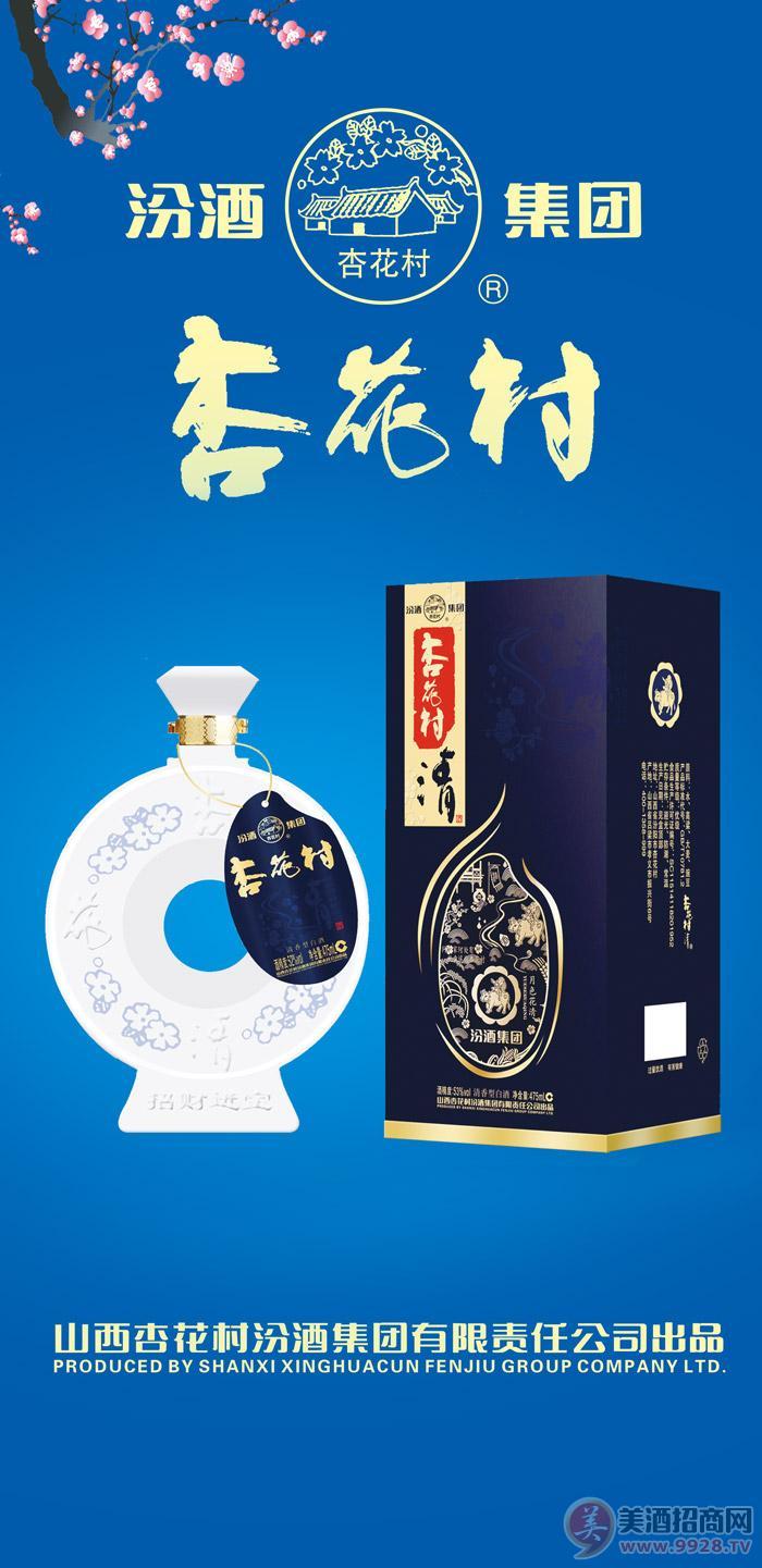 杏花村清酒(招财进宝)清香型53度475ml
