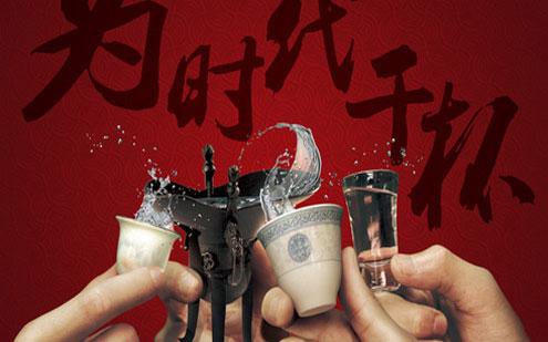 """川黔联动 打造""""中国白酒金三角""""区域品牌"""