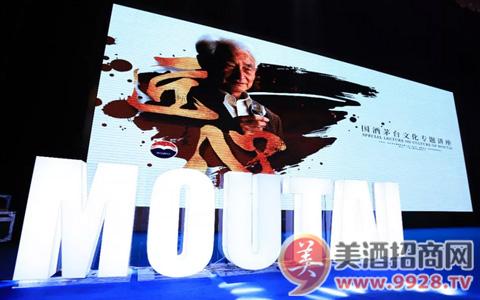 国酒茅台广东省经销商联谊会在广州举办国酒茅台文化专题讲座