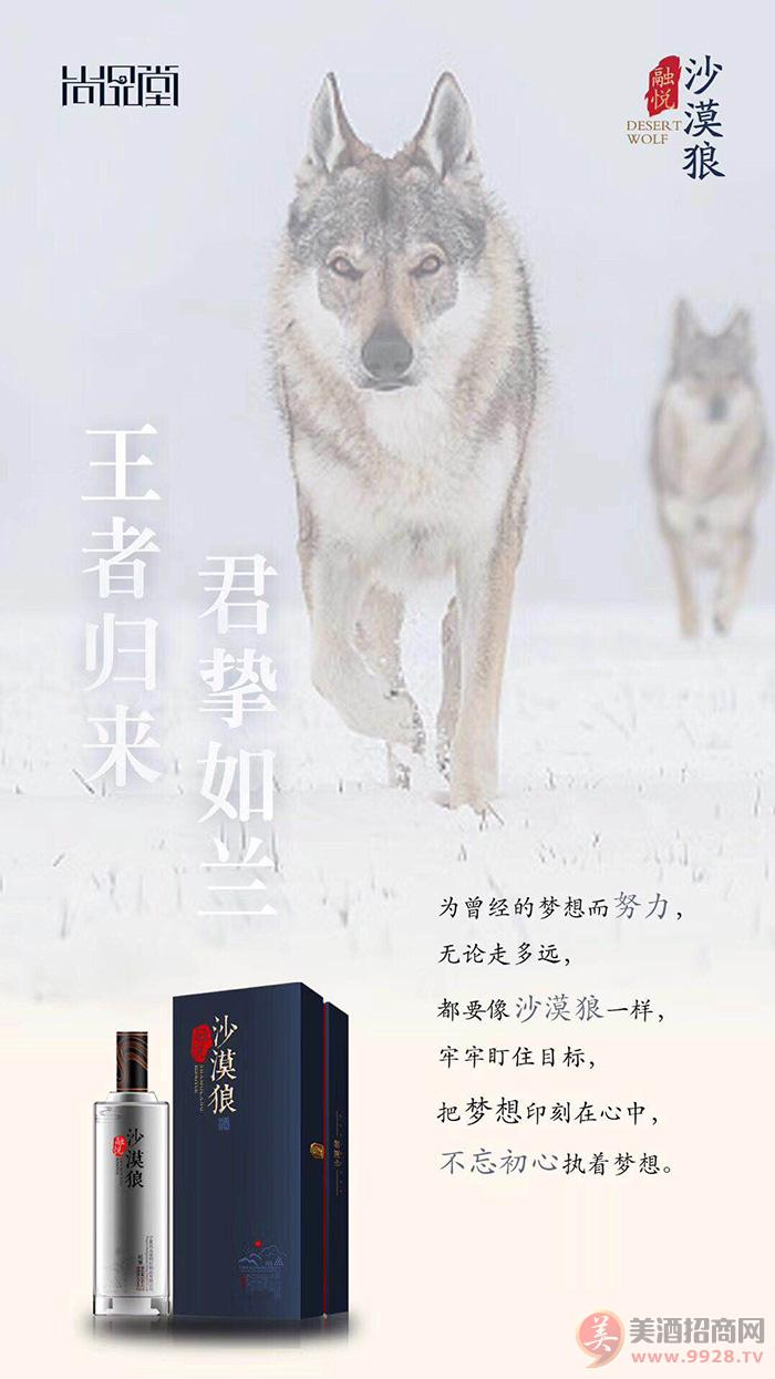 ��夏尚品堂枸杞制品有限公司招商政策