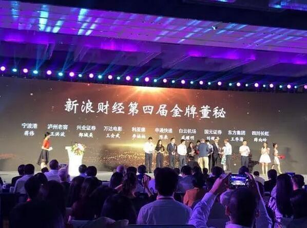 """泸州老窖董秘王洪波荣膺""""2018董秘""""奖项"""