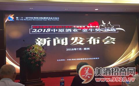 纪念改革开放40周年 郑州国际糖酒会启动中原酒业金牛奖评选