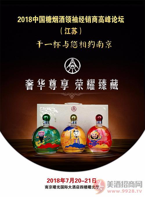干一杯携新品亮相南京糖酒茶高峰论坛