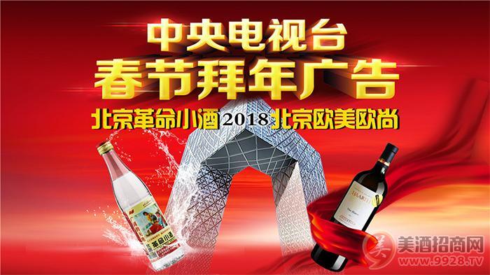 电视台广告鼎力支持北京革命小酒-北京欧美欧尚