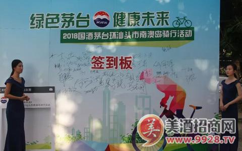 绿色茅台•健康未来:广东省茅粉暨经销商环岛骑行