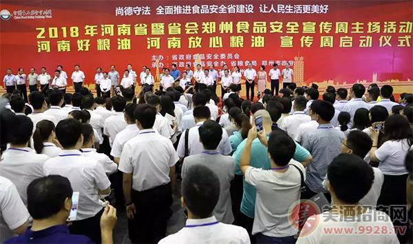 2018年河南省暨省会郑州食品安全宣传周主场活动