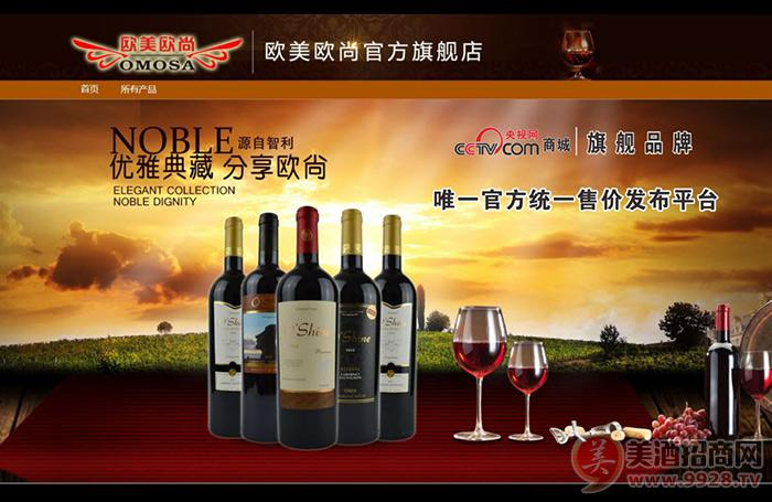 北京欧美欧尚酒业有限公司