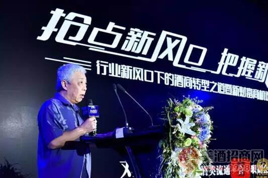 中国酒类流通协会副会长刘员