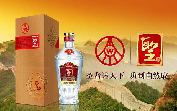 五粮液股份公司推出爆款单品-圣酒柔和