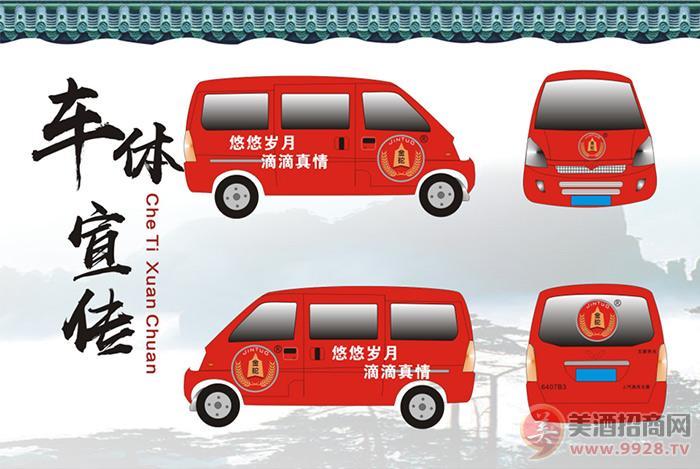 四川金砣酒业有限公司车体广告