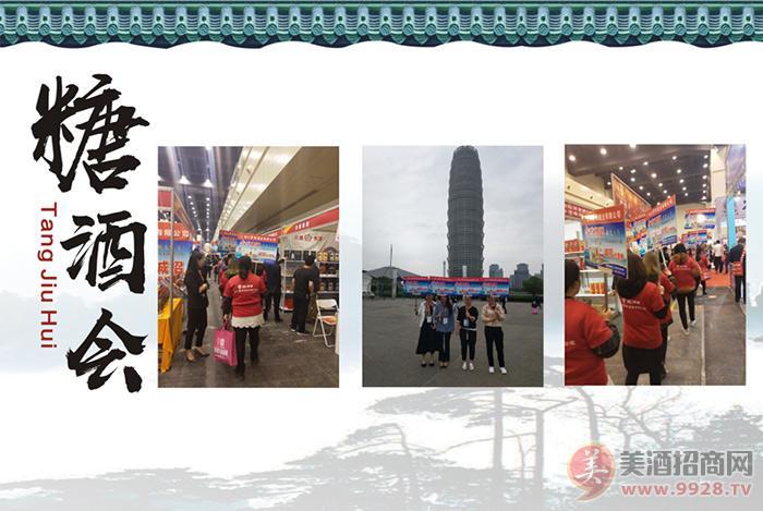 四川金砣酒业有限公司糖酒会