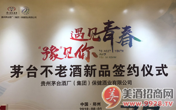 茅台不老酒新品签约仪式在郑州举行