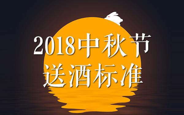 2018中秋节送酒标准是什么?
