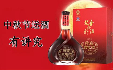 中秋节送酒有哪些讲究?