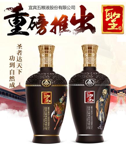 中秋节给领导送什么酒?中秋节送礼选五粮液股份圣酒