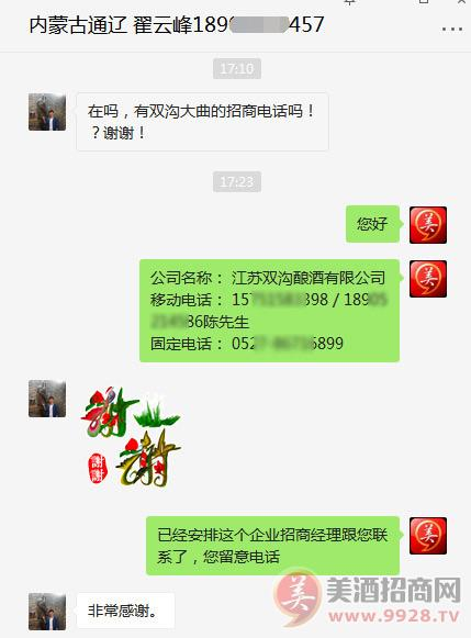 美酒招商网精准推荐服务