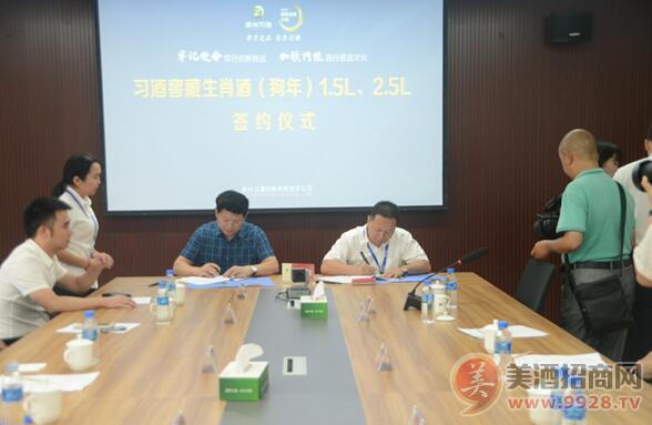 习酒公司窖藏生肖酒(狗年)特规产品签约仪式