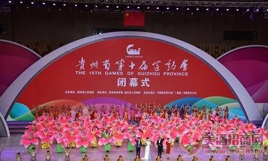 茅台集团冠名贵州省第十届运动会闭幕式