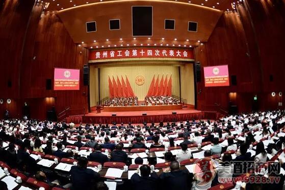 习酒公司代表王佳参加贵州省工会第十四次代表大会