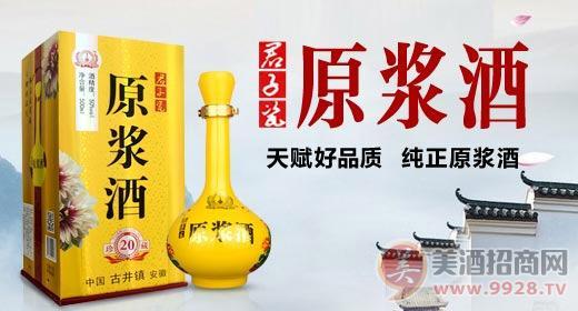 君子瓷原浆酒