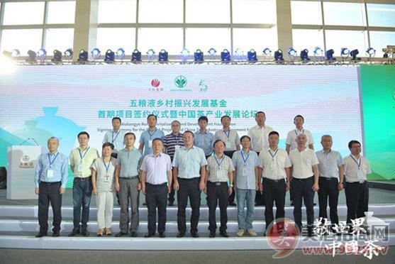 五粮液乡村振兴发展基金首期项目签约仪式顺利举行