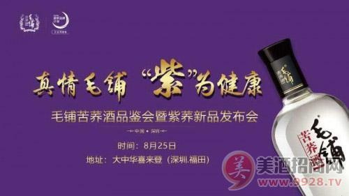 """""""真情毛铺,'紫'为健康""""毛铺紫荞酒大型品鉴会第二站即将在深圳举行"""